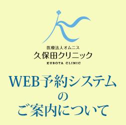 WEB予約について