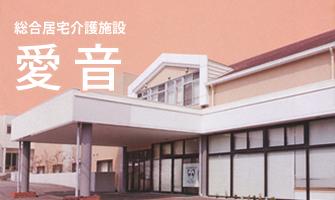 総合居宅介護施設
